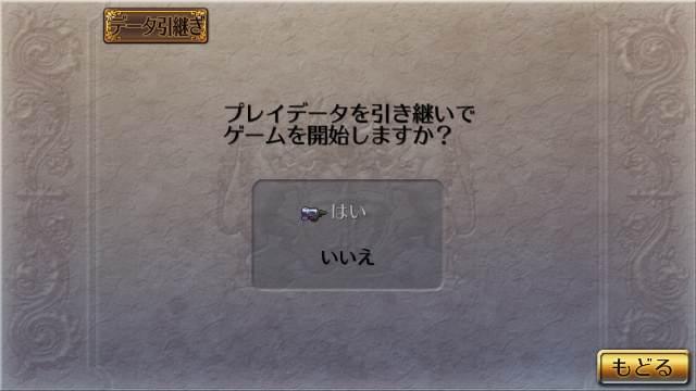 【NEW GAME+】ロマサガ2 周回プレイをやってみた。
