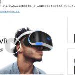 【まとめ】PlayStation VR予約開始直後、 Amazon予約組が「特設ページ」に激怒!の理由とは?