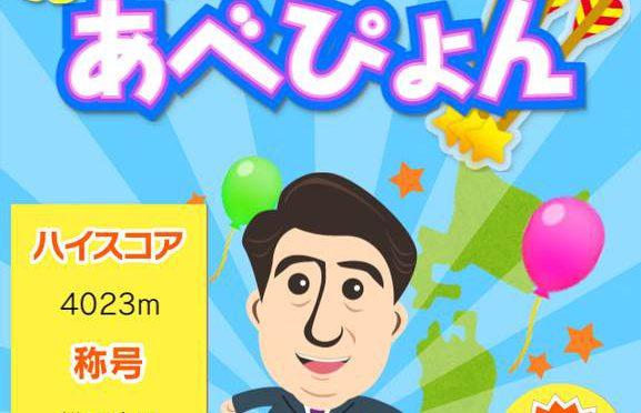 話題の自民党ゲーム「帰ってきた!あべぴょん」コスチューム・名所一覧とコツ!プレイレポート