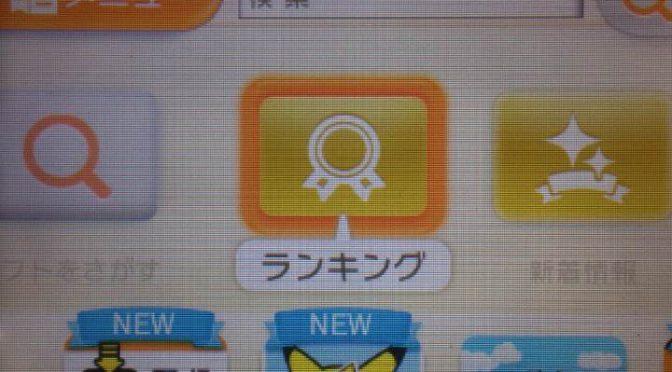 3DS「これまでに売れたソフト」ランキングを見たら衝撃だった!?