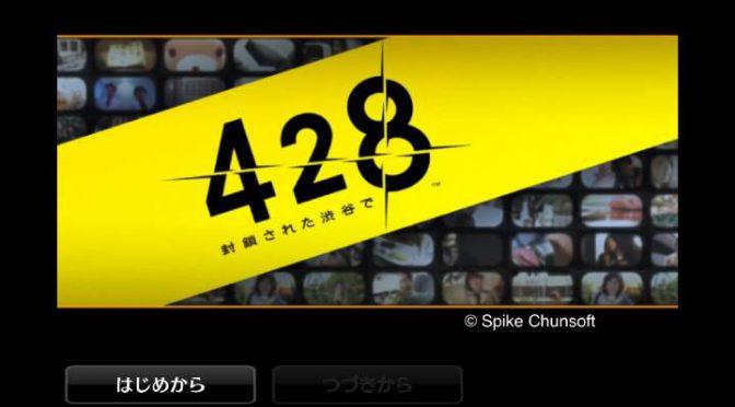 スマホ版「428」不具合解決!アプリの不具合は○○に対処法の記載あり?