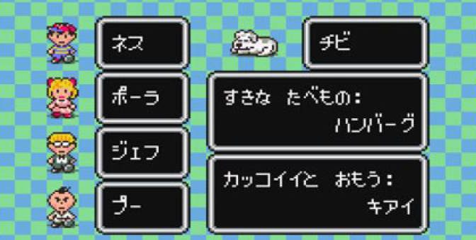 名作RPG「MOTHER(マザー)」好きな献立何にした?まとめ