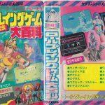 PSPのオススメ名作RPGまとめ'08〜'14
