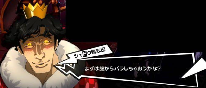【飛び降り?】ペルソナ5「鈴井志帆」に何が起きたのか?みんなの解釈まとめ【体罰】