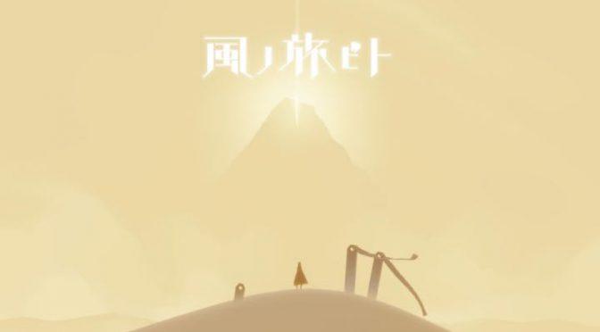 PS3/PS4「風ノ旅ビト」の面白さ・エンディング・ストーリー考察(ネタバレ有り)