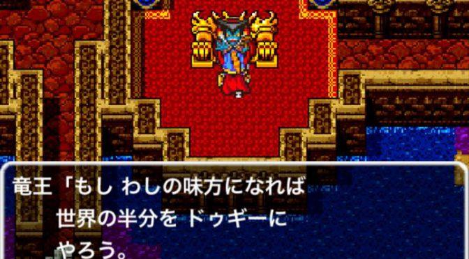【画像あり】初代ドラゴンクエスト世界の半分を貰うと?エンディングで王女の旅立ちを断ると…!?