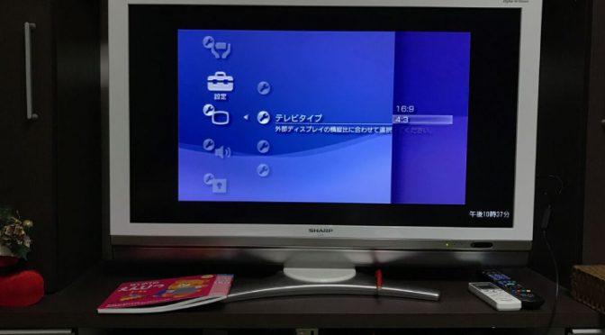 psvita テレビ 出力