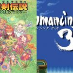 PS Vita「ロマサガ3」とSwich「聖剣伝説コレクション」買うならどっち?両者の意見まとめ