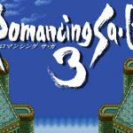 【スマホ/Vita版】ロマサガ3の配信開始日を過去の実績から予想した結果…