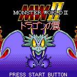 【画像あり】ゲームギア名作アクションRPG「モンスターワールド2」3つの楽しさ