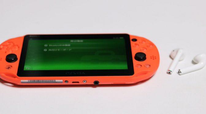 【Bluetooth】AirPodsをPS Vitaへ接続する方法!3DS、PS4、PSPへの接続は?