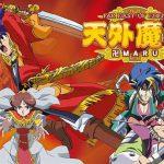 PCエンジン不朽の名作RPG「天外魔境II 卍MARU」の面白さって何?まとめ