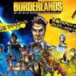 RPGとFPSが絶妙に融合!知人が語る「ボーダーランズ2」の楽しさは?