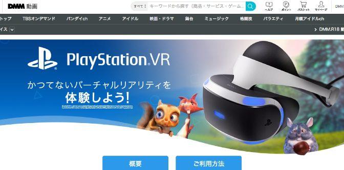 見え方は!?PS VRで「DMM.com」の動画を観てみた感想
