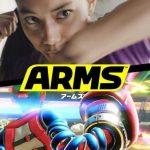 ゲームでダイエット?Switch「ARMS(アームズ)」が楽しくてキツい!まとめ