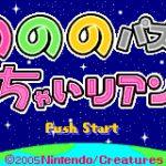【画像あり】ヘンテコで面白い!パズルゲームGBA「のののパズルちゃいリアン」をやってみた。