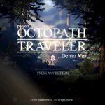 【Switch】ここが良かった!体験版「OCTOPATH TRAVELER(オクトパストラベラー)」の感想