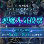 アトラス公式「真・女神転生DSJ」人気悪魔ランキングTOP100結果発表!