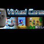【3DS】ゲームギアバーチャルコンソール全22タイトル人気ランキング!