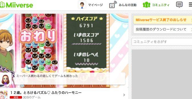 任天堂SNS「Miiverse(ミーバース)」サービス終了日に寄せられたユーザー投稿まとめ