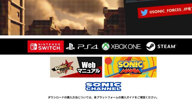 PS4版・スイッチ版買うならどっちがオススメ?「ソニックフォース」の例で話し合いました。