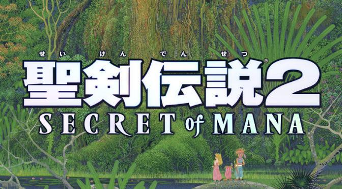 聖剣伝説2リメイクSECRET of MANA面白い?つまらない?みんなの感想まとめ