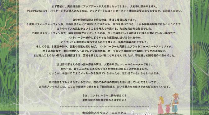クソゲー?プレイヤー同士で語る「聖剣伝説2SECRET of MANA」の感想