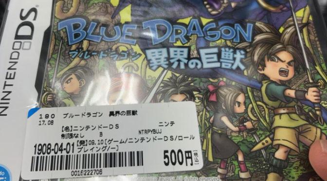 【画像あり】500円で買ったDS「ブルードラゴン異界の巨獣」が面白かった!感想。