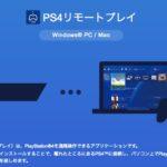 PC(Mac)でPS4の「リモートプレイ」をする方法と、使ってみた感想。