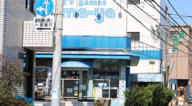 伝説のゲーム店「ゲームズマーヤ」閉店。店長に今後のお話をお伺いしてきました。