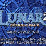 ここが面白い MD名作RPG「ルナ エターナルブルー」を20年ぶりにプレイ。