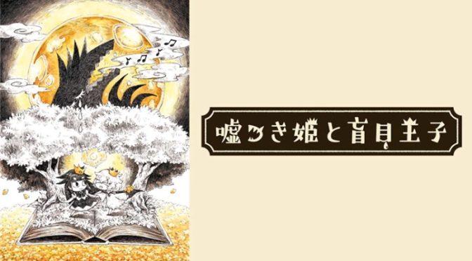 PS4/Vita「嘘つき姫と盲目王子」ファミ通・Amazon・海外の評価は?