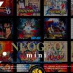 「ネオジオミニ」収録タイトル一覧 遊びたいゲームについてゲーマー同士で語りました。