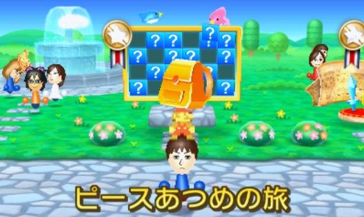 3DSすれ違い通信「ピースあつめの旅」全画像一覧-前編