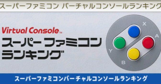 3DSバーチャルコンソールSFC全25タイトル人気ランキング!