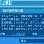 3DS「世界樹の迷宮X」DLC「冒険者開運計画」で資金と素材を稼いでみた結果と感想
