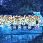 [画像あり]ここが面白い!3DSダンジョンRPG「世界樹の迷宮X(クロス)」クリア後の感想
