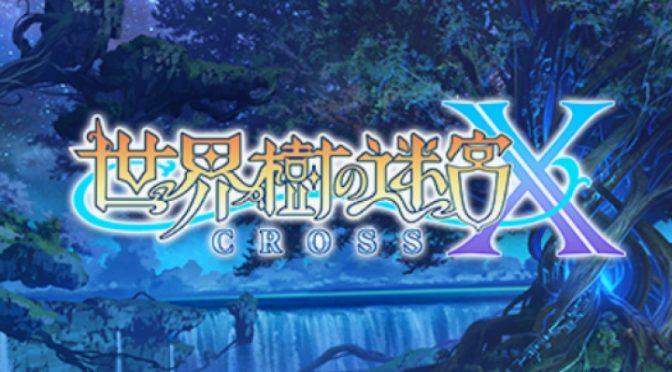 集大成!3DS「世界樹の迷宮X(クロス)」面白さ、感想をプレイヤー同士で語りました