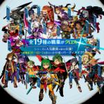 3DS「世界樹の迷宮X(クロス)」サブクラスの習得方法、効果は?