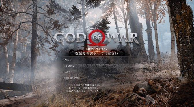 【NEW GAME+】PS4「ゴッド・オブ・ウォー」2周目プレイをやってみた感想