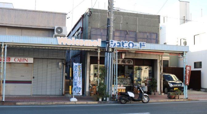 [写真あり]磐田駅前ジュビロードの現在は?おもちゃ屋、ゲームショップは?