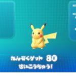 「ポケモンLet's Go!ピカブイ」150回連続ゲットの効果をピカチュウで検証した結果!