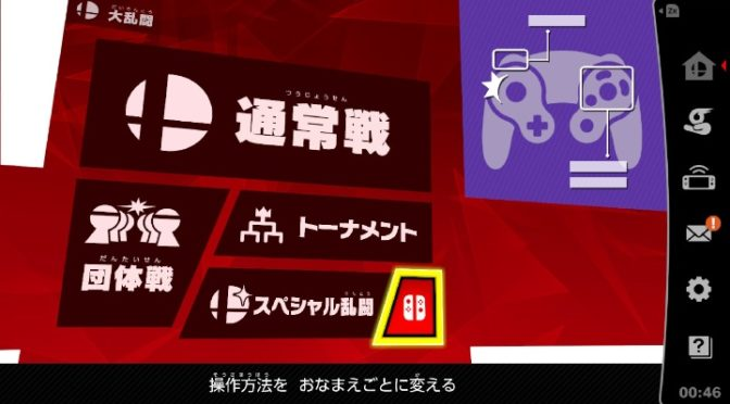 スイッチ「大乱闘スマッシュブラザーズ SPECIAL」ボタン操作の確認・設定方法は?