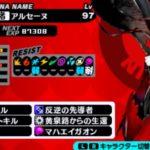 3DS「ペルソナQ2」メインペルソナ覚醒・パワーアップ方法と結果は?