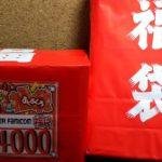 【駿河屋/スーパーポテト】レトロゲーム店の福袋はいつから販売でいつ売り切れるか?巡ってみた。