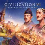初心者(女子)が語る 文明進化SLG「シドマイヤーズ シヴィライゼーション6」の楽しさは?