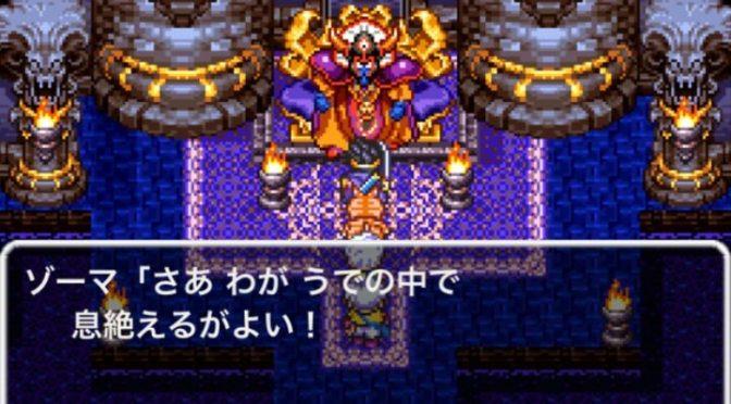 [画像あり]ドラクエ3「ひかりのたま」を使わずにゾーマを倒した結果…エンディングに違いは?