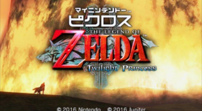 マイニテンドー限定3DS「ゼルダピクロス」をやってみた感想、ボリュームは?