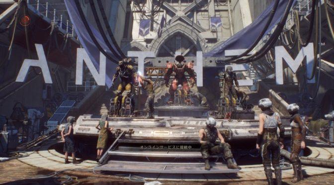 まとめ:PS4/Xbox One「ANTHEM(アンセム)」体験版やった人どうだった?感想教えて?