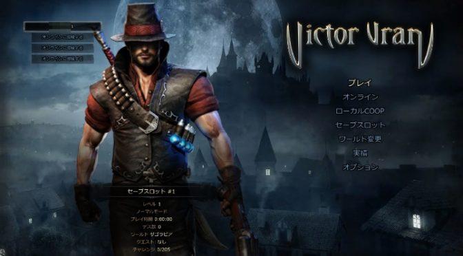 やってみた!ハクスラARPG「ヴィクターヴラン オーバーキルエディション」どんなゲーム?面白さは?